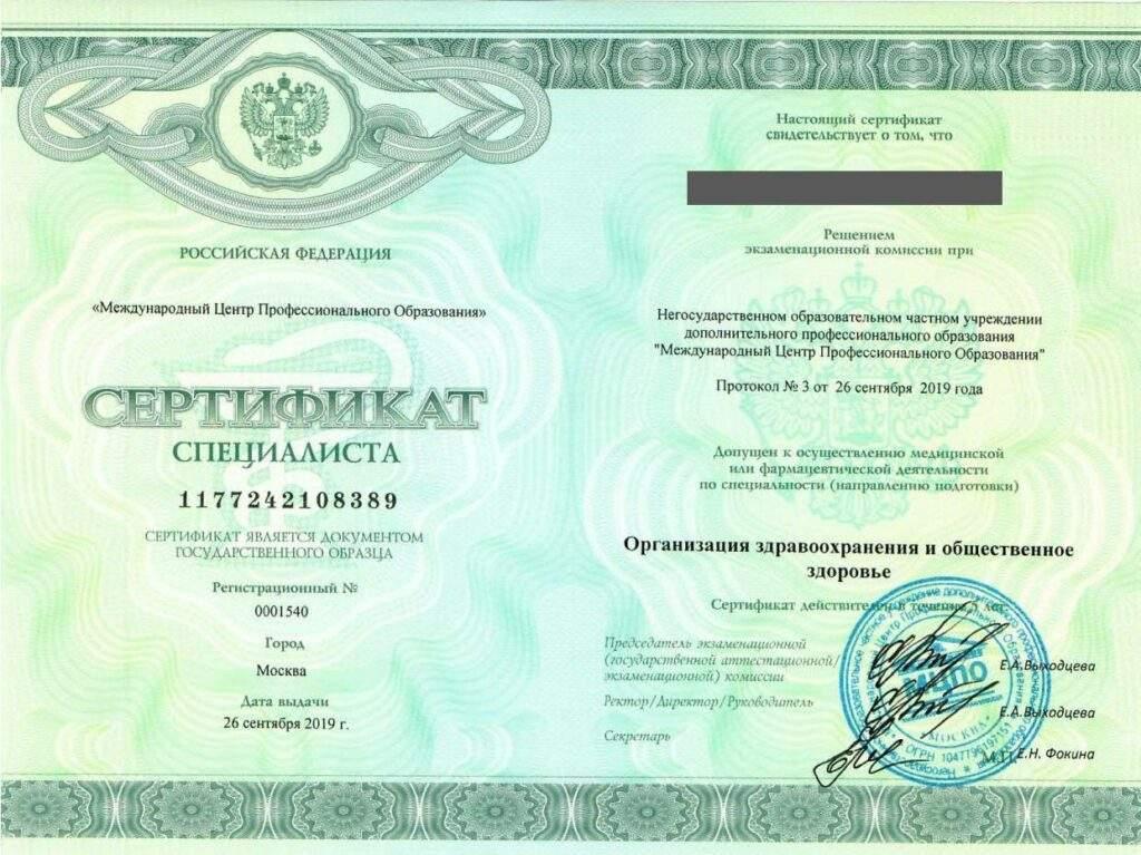 Сертификат специалиста Организация здравоохранения и общественное здоровье