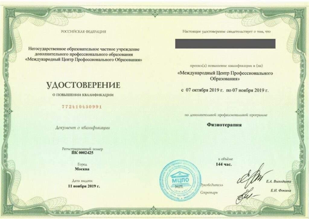 Удостоверение о повышении квалификации Физиотерапия